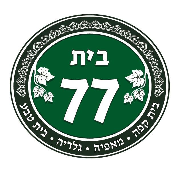 לוגו בית 77